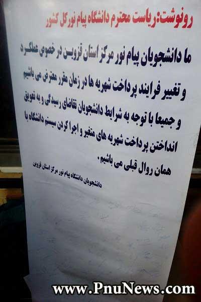 تجمع اعتراضی دانشجویان دانشگاه پیام نور قزوین