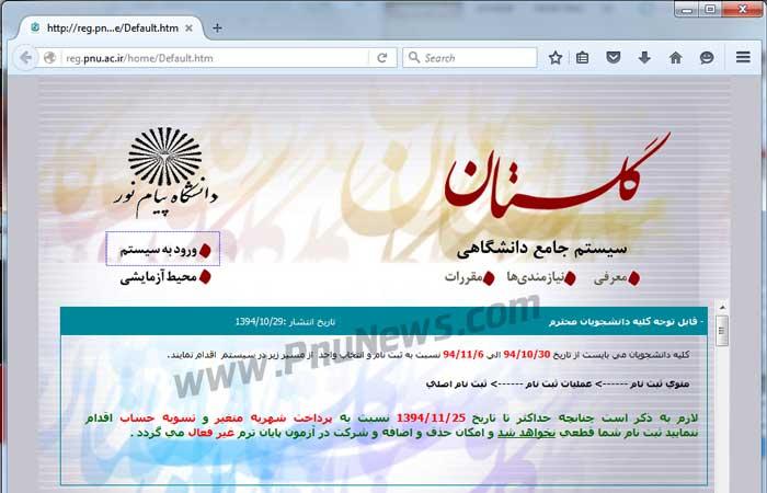صفحه اول سیستم گلستان پیام نور