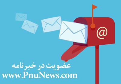 عضویت در خبرنامه سایت پی ان یو نیوز