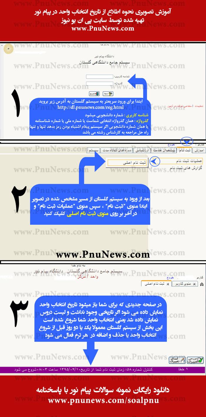 راهنماي اطلاع از تاريخ انتخاب واحد پيام نور در سيستم گلستان