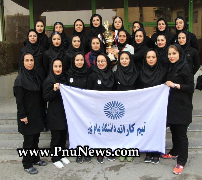 تیم-کاراته-دانشگاه-پیام-نور-قهرمان-شد