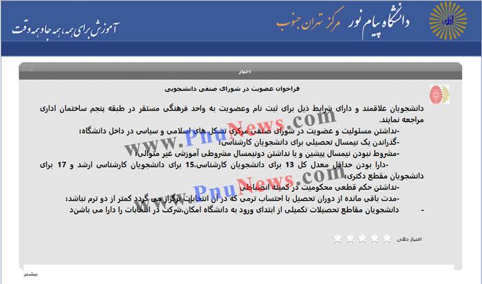 اطلاعیه ثبت نام شورای صنفی دانشجویان در سایت پیام نور تهران جنوب