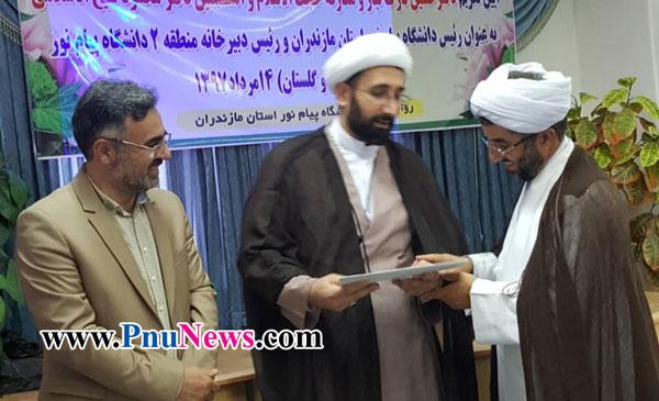 انتصاب حجت السلام محمود شیخ الاسلام رئیس دانشگاه پیام نور مازندران