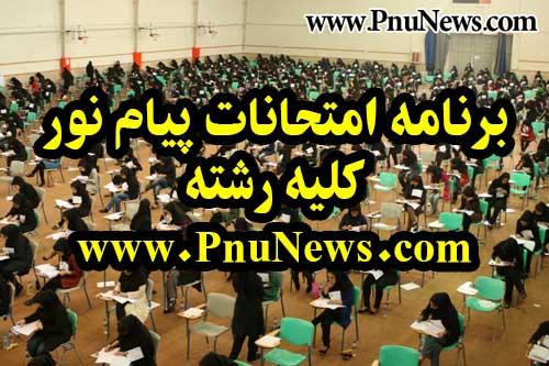 ربرنامه امتحانات دانشگاه پیام نور