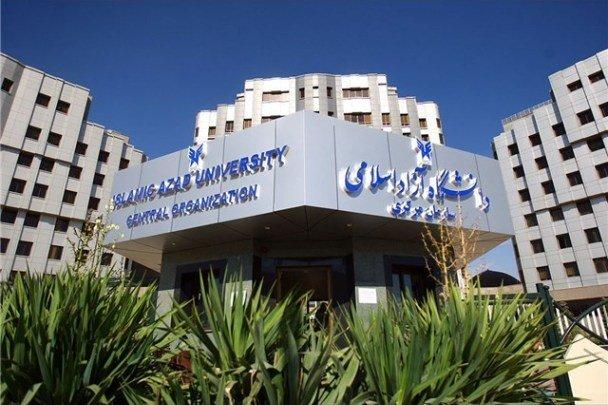 ثبت نام جذب هیات علمی دانشگاه آزاد