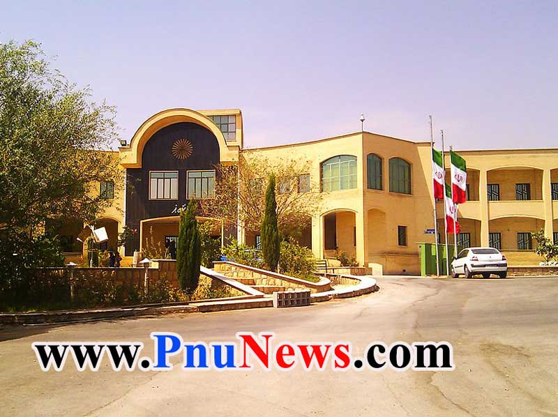 دانشگاه پیام نور شیراز