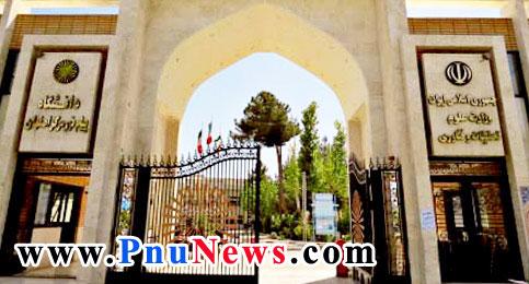 محل کلاس دانشگاه پیام نور اصفهان