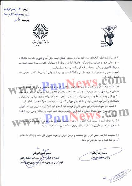 تفاهم نامه پیام نور با بنیاد شهید -1