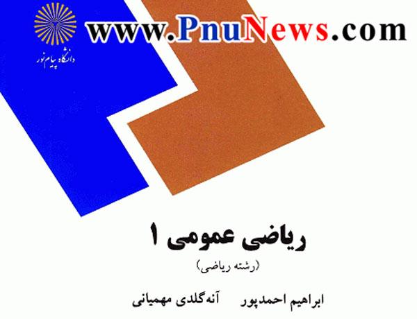 کتاب دانشگاه پیام نور