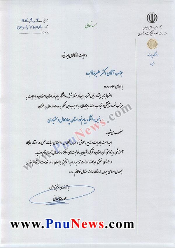 انتصاب-علیرضا-آبرود-به-ریاست-دانشگاه-پیام-نور-استان-چهارمحال-بختیاری
