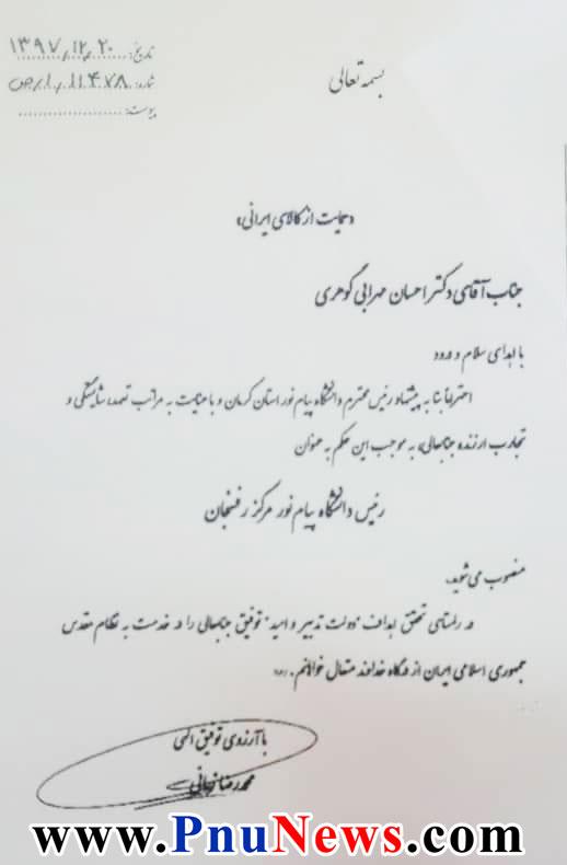 انتصاب احسان مهرابی دانشگاه پیام نور رفسنجان