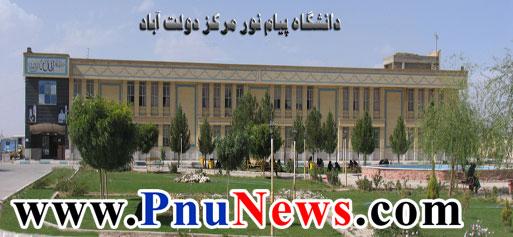 دانشگاه-پیام-نور-دولت-آباد-اصفهان