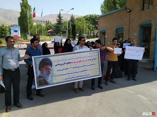 اعتراض و تجمع دانشجویان پیام نور