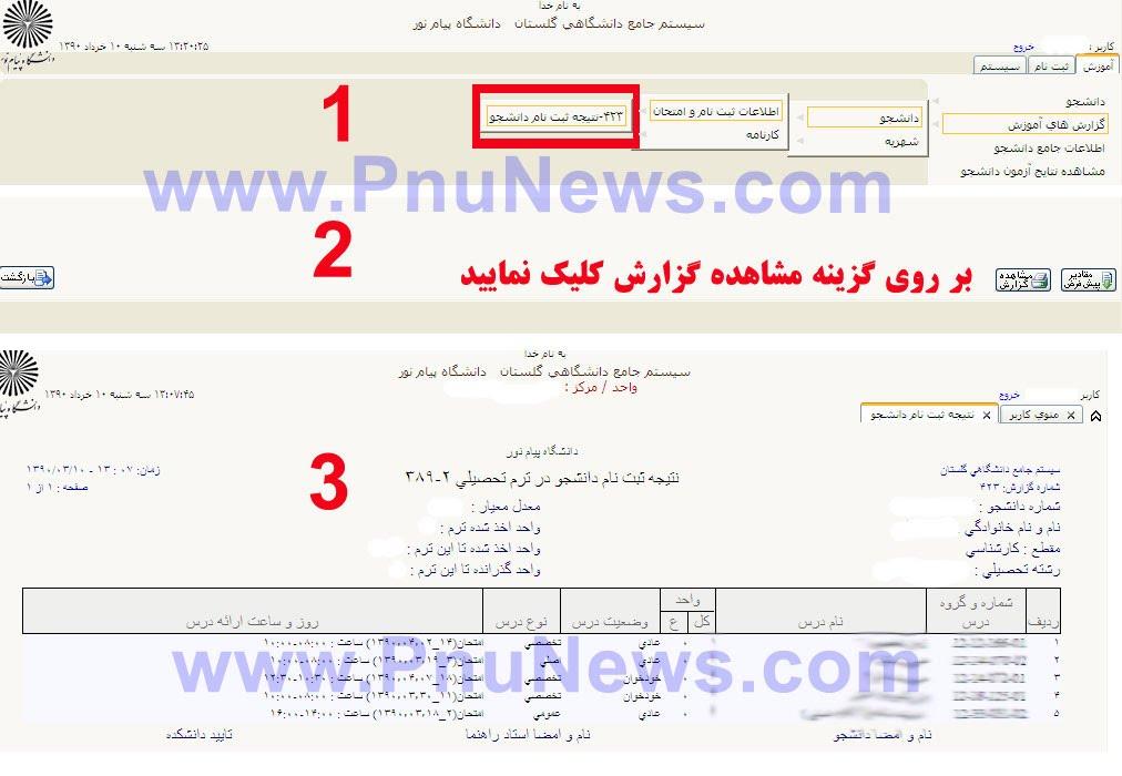 گزارش 423 سیستم گلستان پیام نور