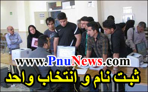 ثبت نام و انتخاب واحد ترم بهمن 98 پیام نور