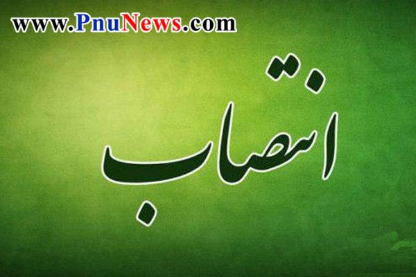 انتصاب پیام نور اصفهان