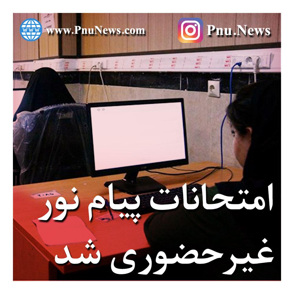 دستورالعمل امتحانات غیرحضوری پیام نور