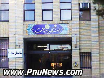 دانشگاه-پیام-نور-مشهد