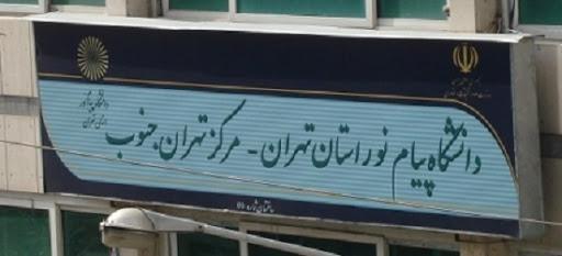 پیام نور تهران جنوب