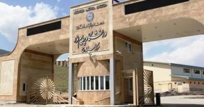 دانشگاه پیام نور سنندج - کردستان