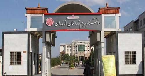دانشگاه پیام نور ساری