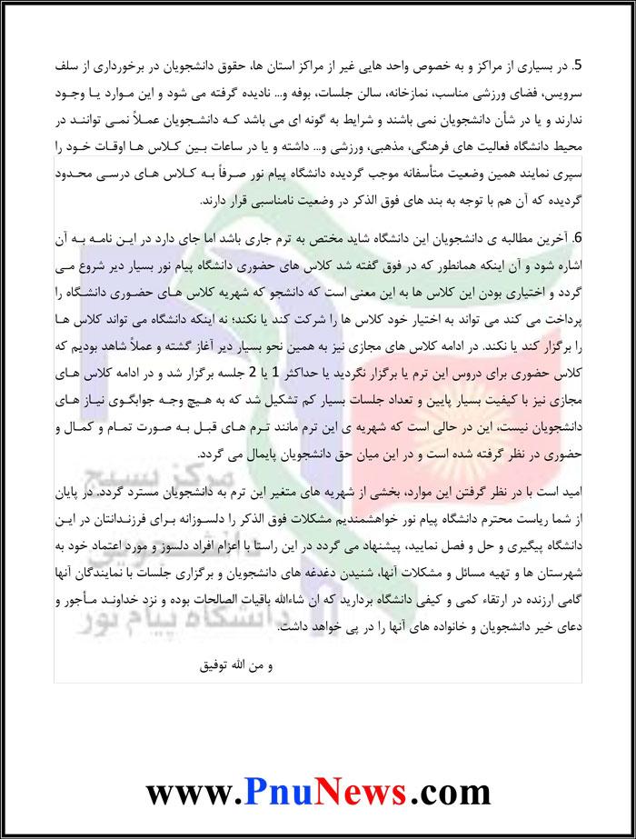 نامه اعتراضی بسیج دانشجویی پیام نور