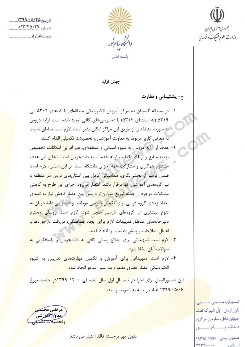 65046e3c5f کلاس های ترم مهر 99 دانشگاه پیام نور مجازی شد + بخشنامه اخبار پیام نور