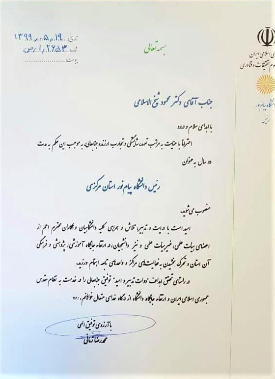 c303396a6a رییس دانشگاه پیام نور استان مرکزی تغییر کرد اخبار پیام نور