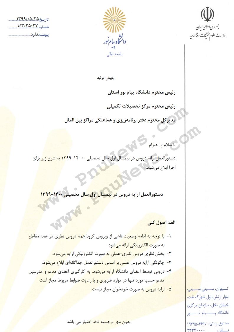 dce979eea1 کلاس های ترم مهر 99 دانشگاه پیام نور مجازی شد + بخشنامه اخبار پیام نور