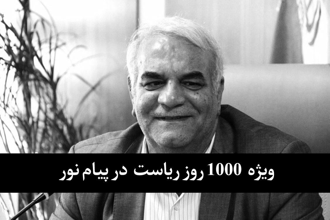 محمدرضا-زمانی-1000-روز-ریاست-در-پیام-نور