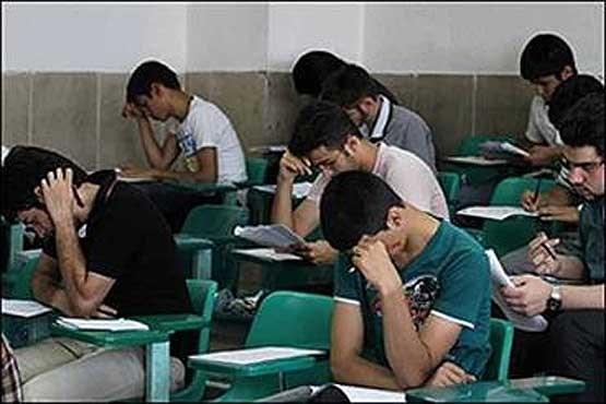امتحانات دانش آموزان