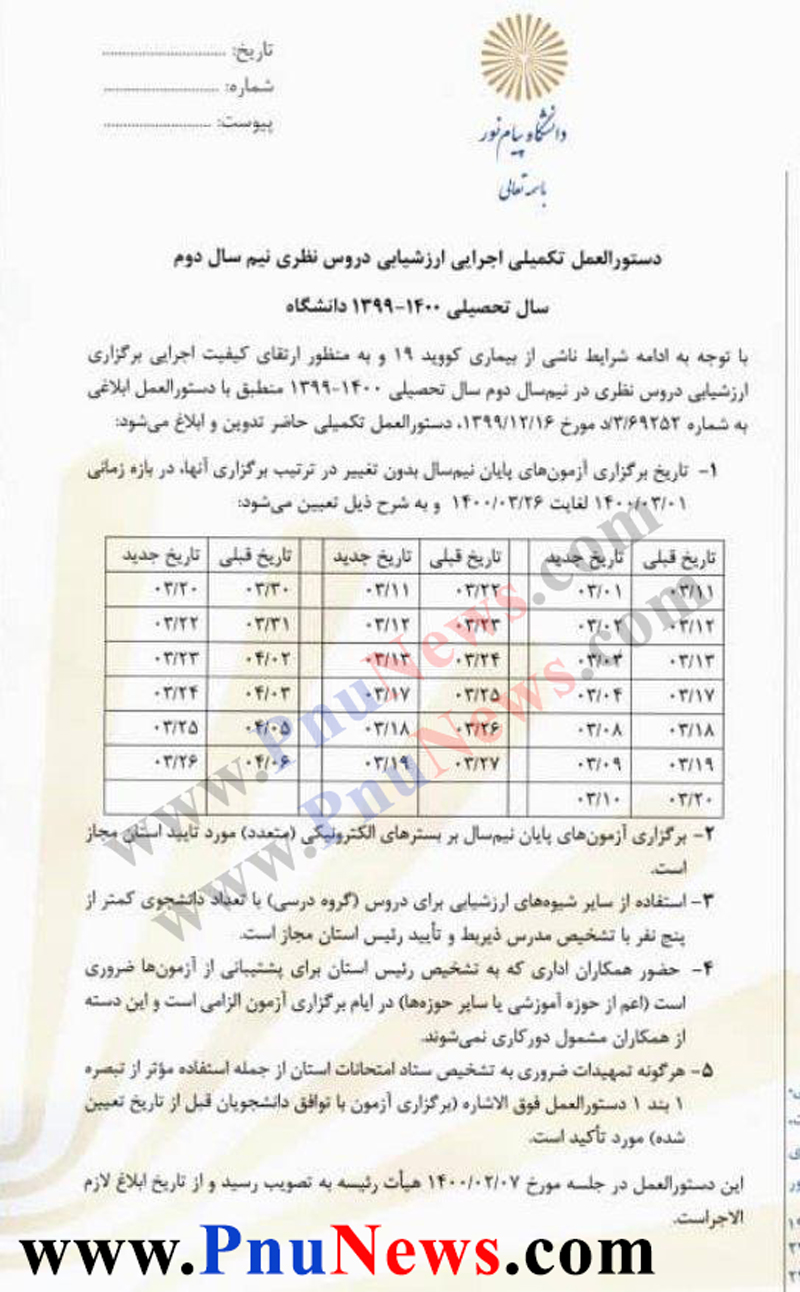 دستورالعمل-جدید-امتحانات-پیام-نور-در-نیمسال-دوم-1400-1399