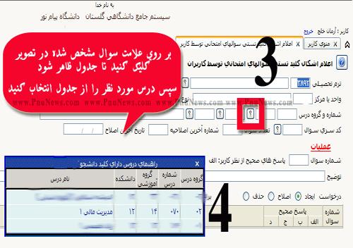 اعتراض به کلید سوالات امتحانات پیام نور