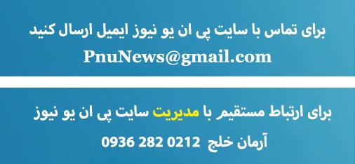 تماس با اخبار پیام نور