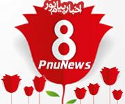 تولد سایت اخبار پیام نور PnuNews.com