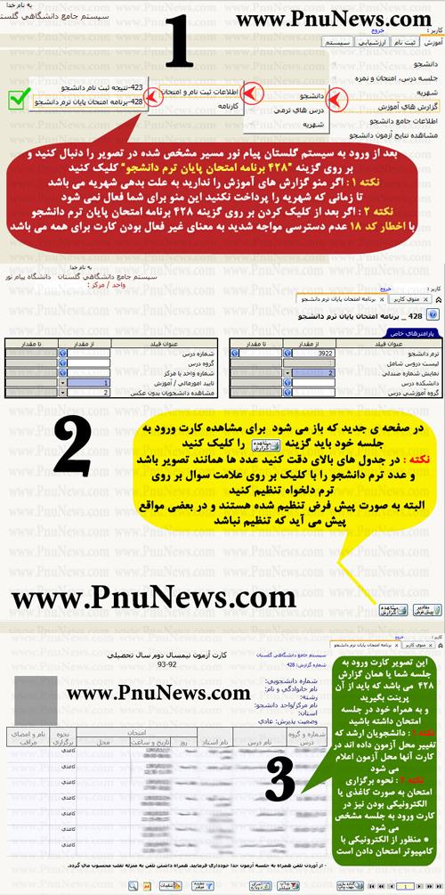 cart 01 آموزش تصویری نحوه دریافت کارت ورود به جلسه امتحانات پیام نور / دسترسی سریع به سیستم گلستان اخبار پیام نور