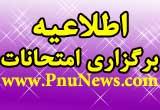 اطلاعیه برگزاری امتحانات دانشگاه پیام نور