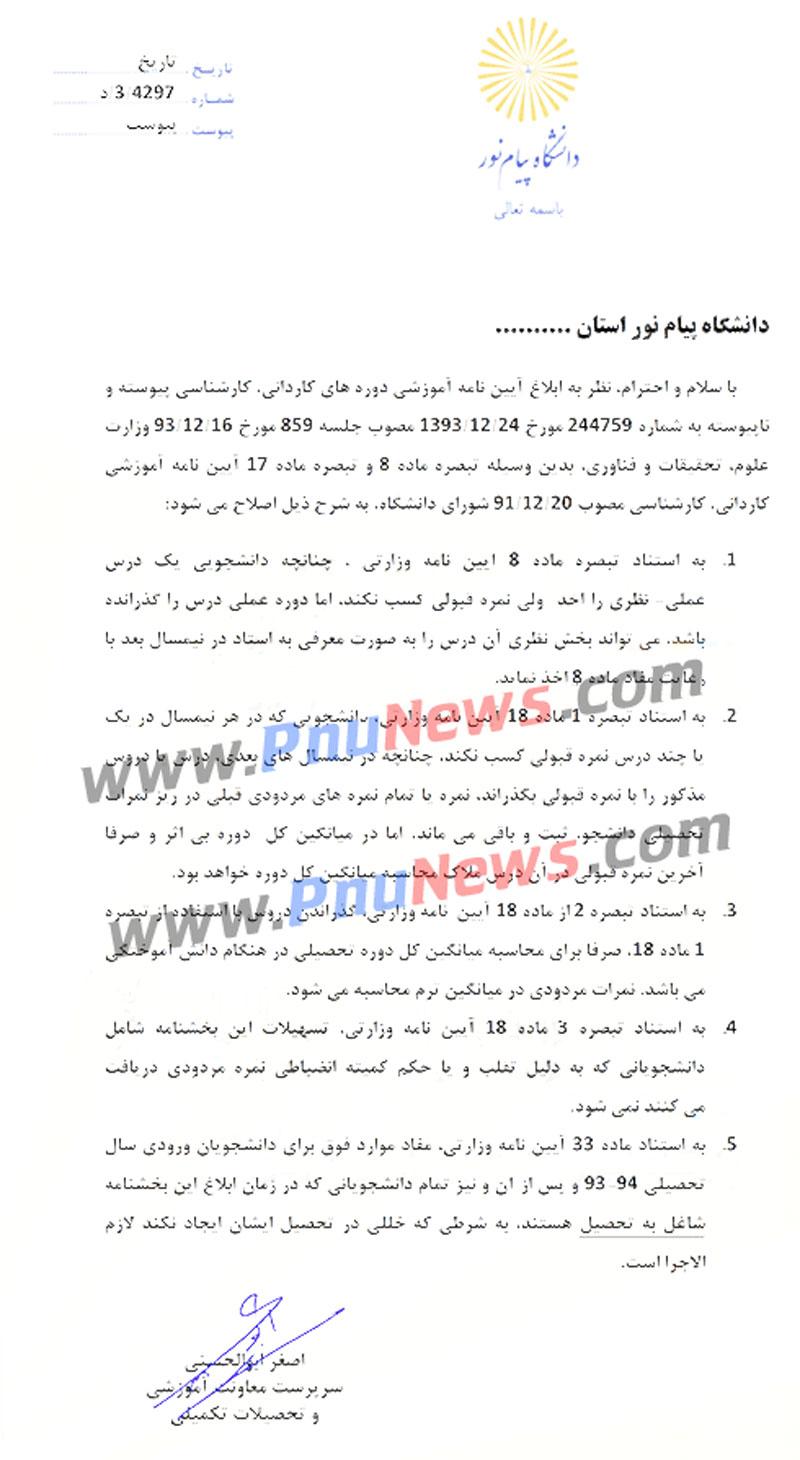 hazf nomre حذف نمره ردی از معدل دانشجویان پیام نور قطعی شد / بخشنامه