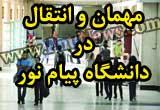 مهمان و انتقال در دانشگاه پیام نور