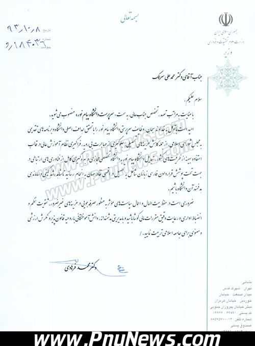 حکم سرپرستی محمد علی سرلک