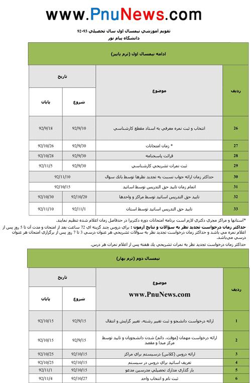 تقویم آموزشی 93-92 پیام نور