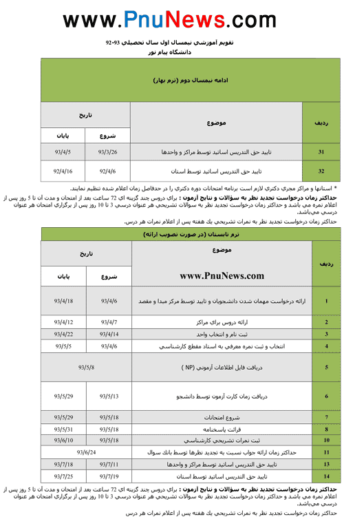 تقویم دانشگاه پیام نور
